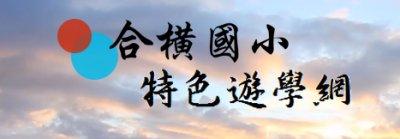 http://hhpsteaching.wixsite.com/hhps