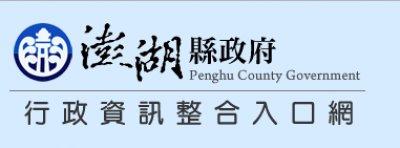https://hhps.penghu.gov.tw/login.php