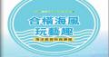 合橫海風玩藝趣海洋教育特色課程第一集
