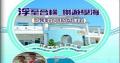 浮至合橫樂遊學海海洋教育特色課程第二集